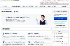 フレッツ光(東日本)の解約方法は電話?違約金や日割りなど徹底解説