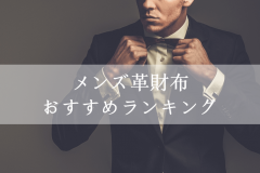 革財布のおすすめは?日本製のメンズブランドランキング2018