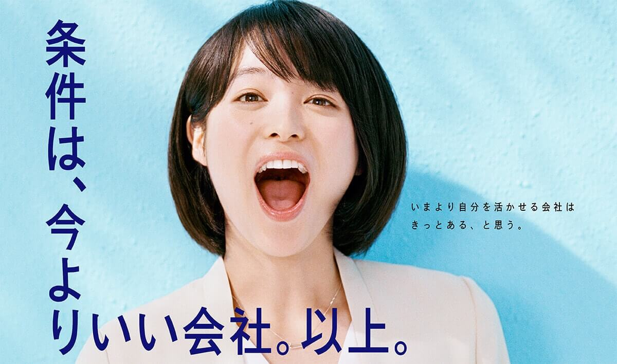 女性版はモデルで女優の清野菜名