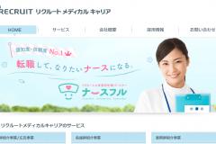 リクルートの看護師転職サイト「ナースフル」の口コミや求人情報は?