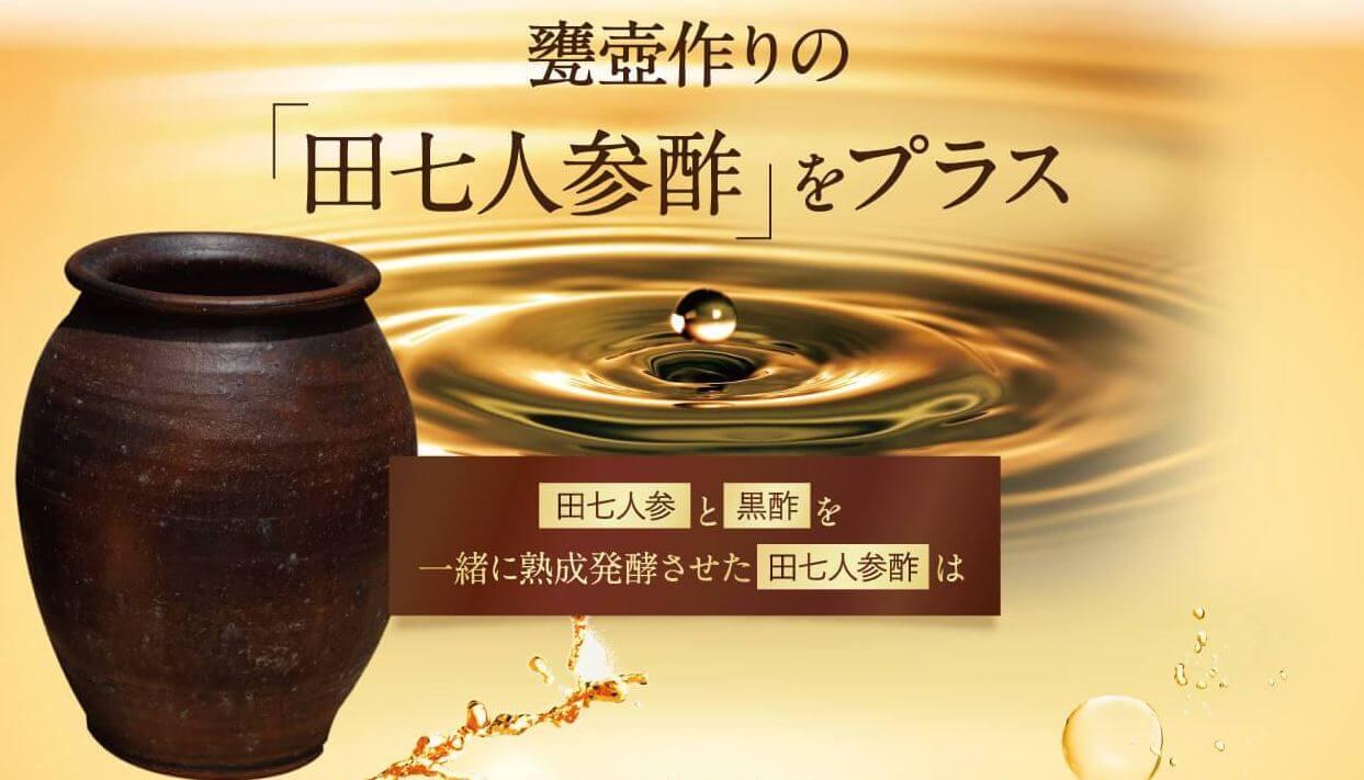 伝統の熟成発酵の力