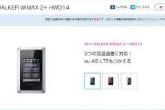 WiMAX2+端末「HWD14」の速度は遅い?メリットや設定方法は?