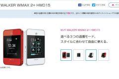 WiMAX2+端末「HWD15」は遅いの?設定方法やクレードルは?