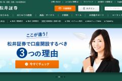 松井証券の手数料は?口座開設方法やキャンペーン・評判を解説!