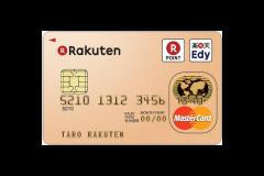 楽天カードと楽天ゴールドカード比較!切り替えるメリットはある?