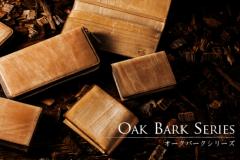 オークバークのおすすめ革財布は?経年変化(エイジング)の特徴は?