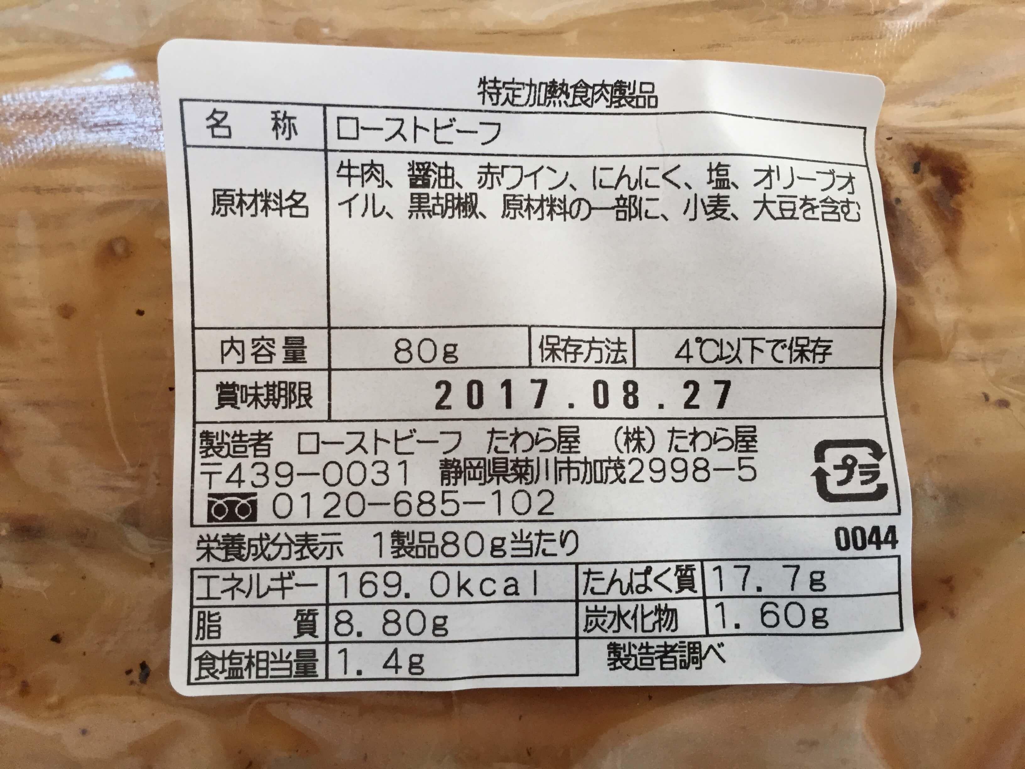 ローストビーフの商品詳細