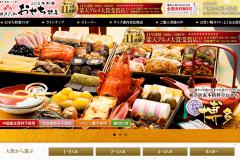 博多久松の通販おせち料理の口コミは?みんなで食べた感想を集めてみた