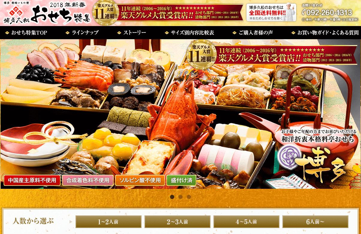 博多久松の通販おせち料理の口コミは?解凍方法も詳しく紹介!