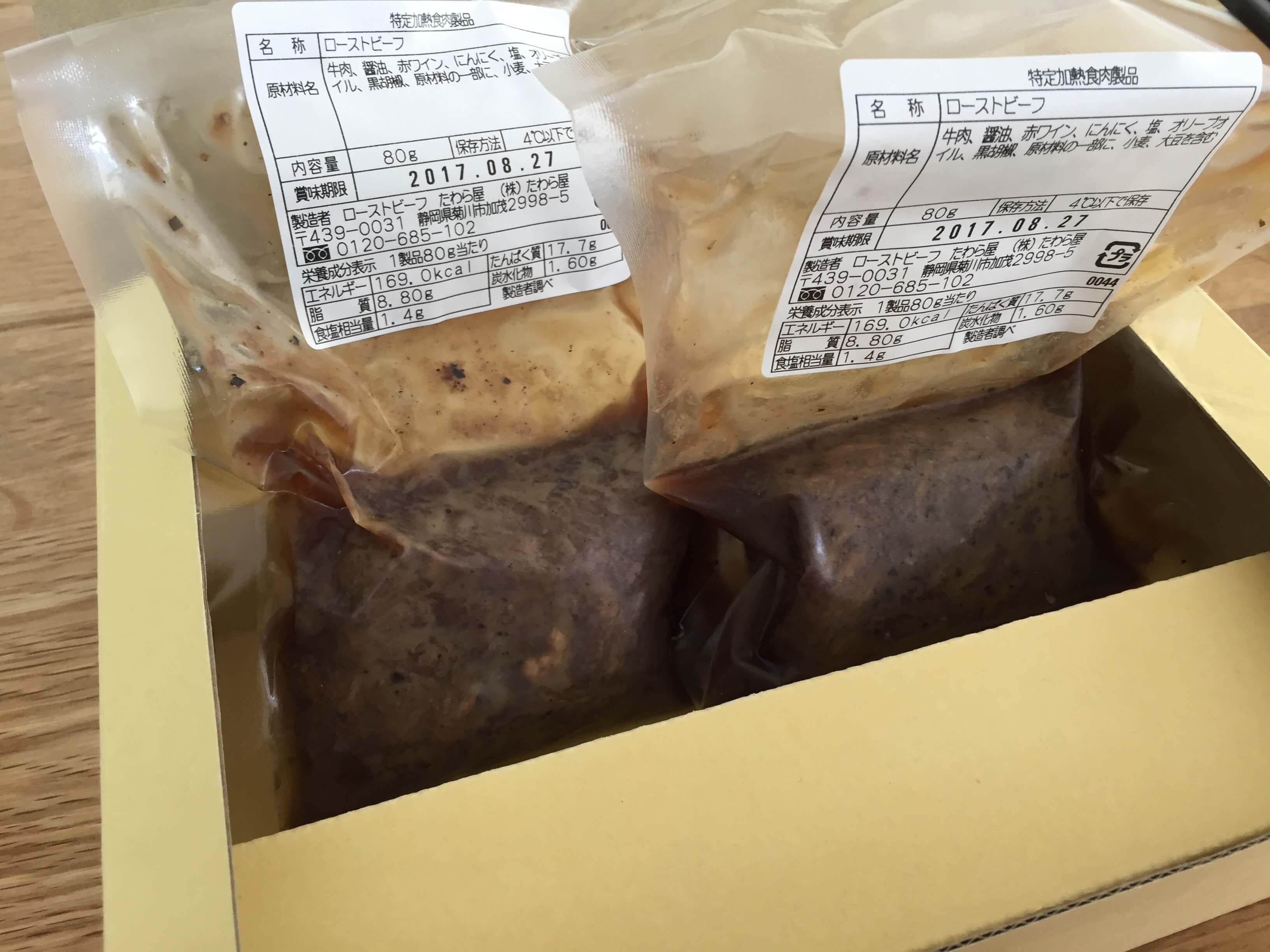梱包の中のローストビーフ