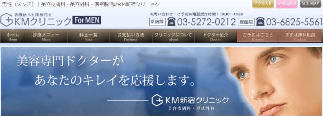 KM新宿クリニック