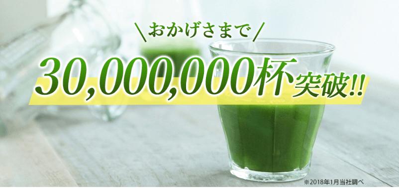 めっちゃたっぷりフルーツ青汁 3000万杯突破