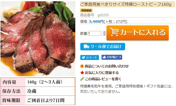 ご家庭用食べきりサイズ特撰ローストビーフ160g
