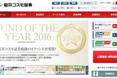 岩井コスモ証券の手数料は?口座開設やキャンペーン・評判を解説