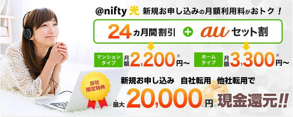@nifty光の契約におすすめのキャンペーンを紹介