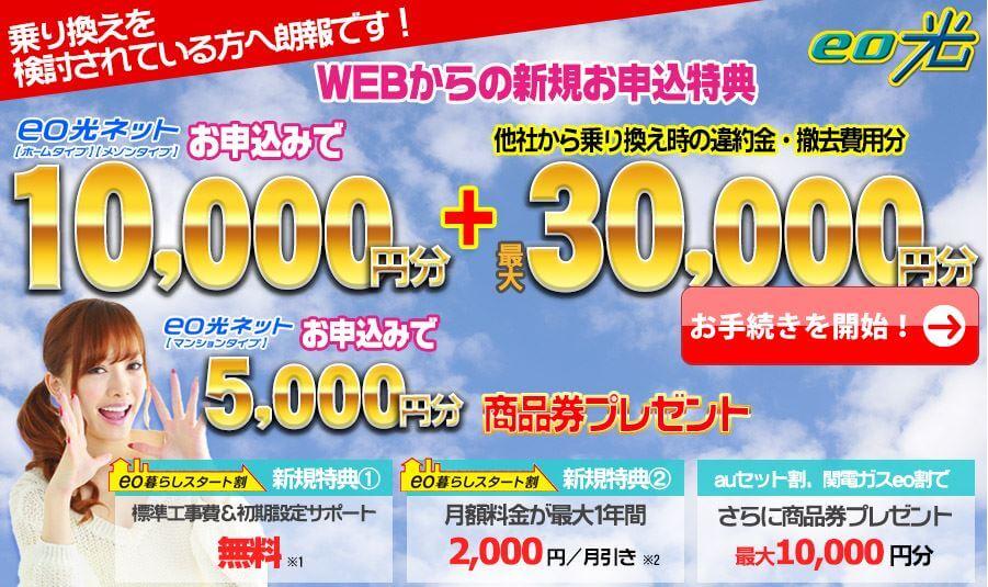 eo光のキャッシュバックキャンペーン(代理店ライフ・イノベーション)