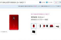 「NAD11」の特徴や設定方法は?バッテリーから不具合まで解説
