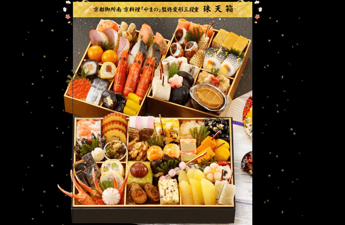 京都御所南 京料理『やまの』珠天箱