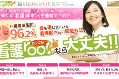 看護師転職サイト「看護roo!(看護ルー)」の口コミや求人情報は?