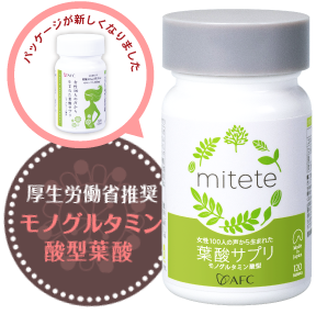 AFC「mitete葉酸サプリ」の商品画像