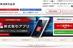 東海東京証券の「かんたんダイレクトサービス」の手数料やキャンペーンの詳細