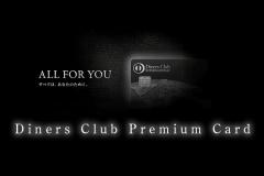 ダイナースクラブ・プレミアムカードを早く手に入れるための3つの方法を紹介!