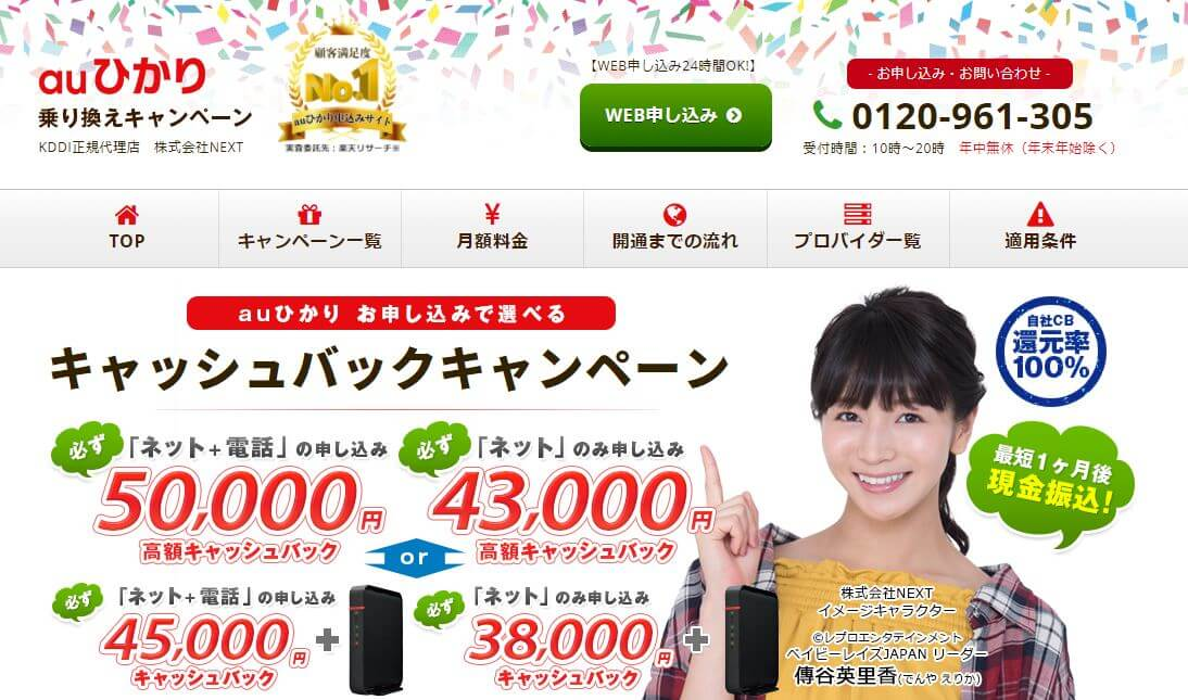 auひかりのキャッシュバックキャンペーン(代理店NEXT)