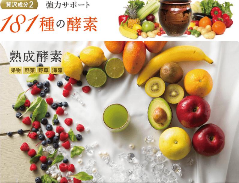 めっちゃ贅沢フルーツ青汁 酵素181種