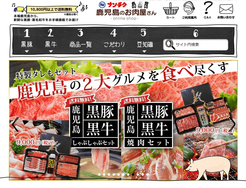 「鹿児島のお肉屋さん ナンチク」でお肉を取り寄せるときの注意点