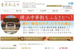 中華や洋食の通販おせちも取り扱う重慶飯店の口コミや人気商品は?