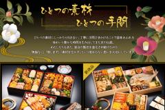 トオカツフーズ「おまかせ健康三彩」の通販おせち料理の口コミは?