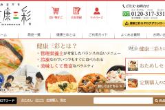 素材を生かした薄味おせち通販サイト「おまかせ健康三彩」の口コミは?