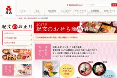 おせち通販サイト「紀文」の口コミは?冷蔵の生おせちの美味しさは?