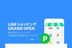 「LINEショッピング」「LINEデリマ」でLINE Payカードの利用はお得になるの?