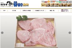 「松阪牛専門店やまと」の口コミは?肉通販でも本当に美味しいのか?
