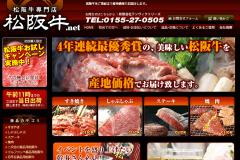 松坂牛.netの通販お肉の評判は?人気商品や購入時の注意点も紹介