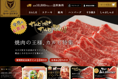 ミートマイチクの評判は?但馬牛・三田和牛専門の肉通販は美味しい?