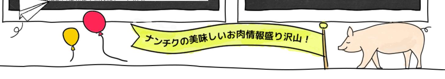 「鹿児島のお肉屋さん ナンチク」の人気商品