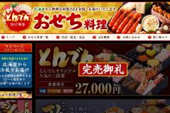 おせち料理の通販サイト「とんでん」の口コミや料金は?
