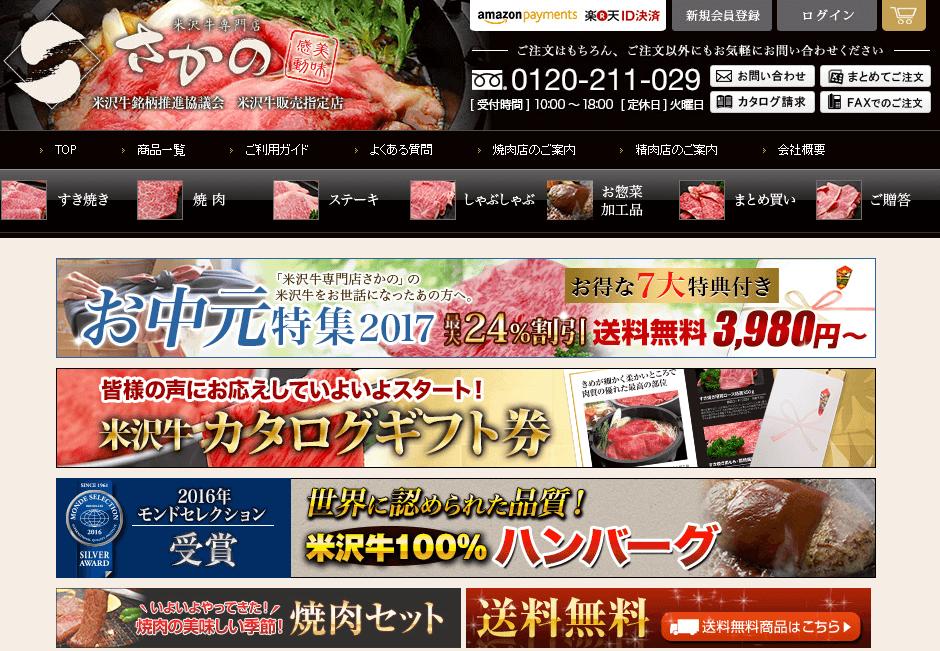 「米沢牛専門店さかの」の口コミは?通販のお肉でも美味しいのか?