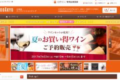 「小田急」の通販おせちの口コミは?洋風おせちって美味しいの?