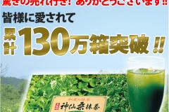 お茶村の「神仙桑抹茶ゴールド」の特徴は?成分や口コミも知りたい!