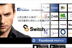 「Switch」の口コミは?転職求人情報の質はどうなの?