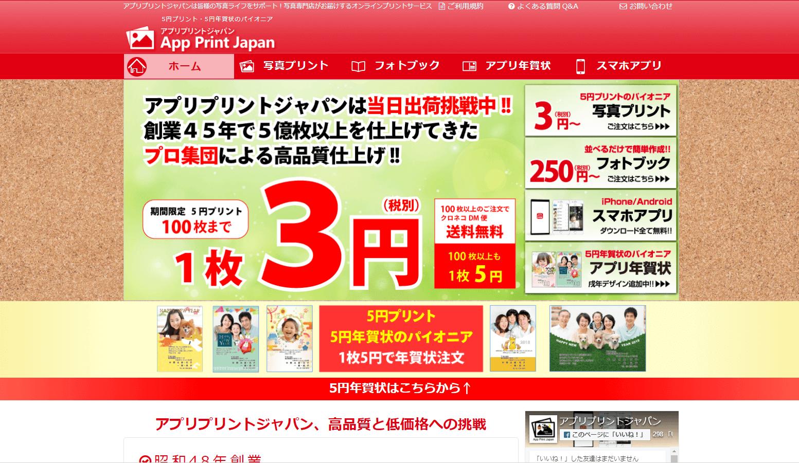 アプリプリントジャパン