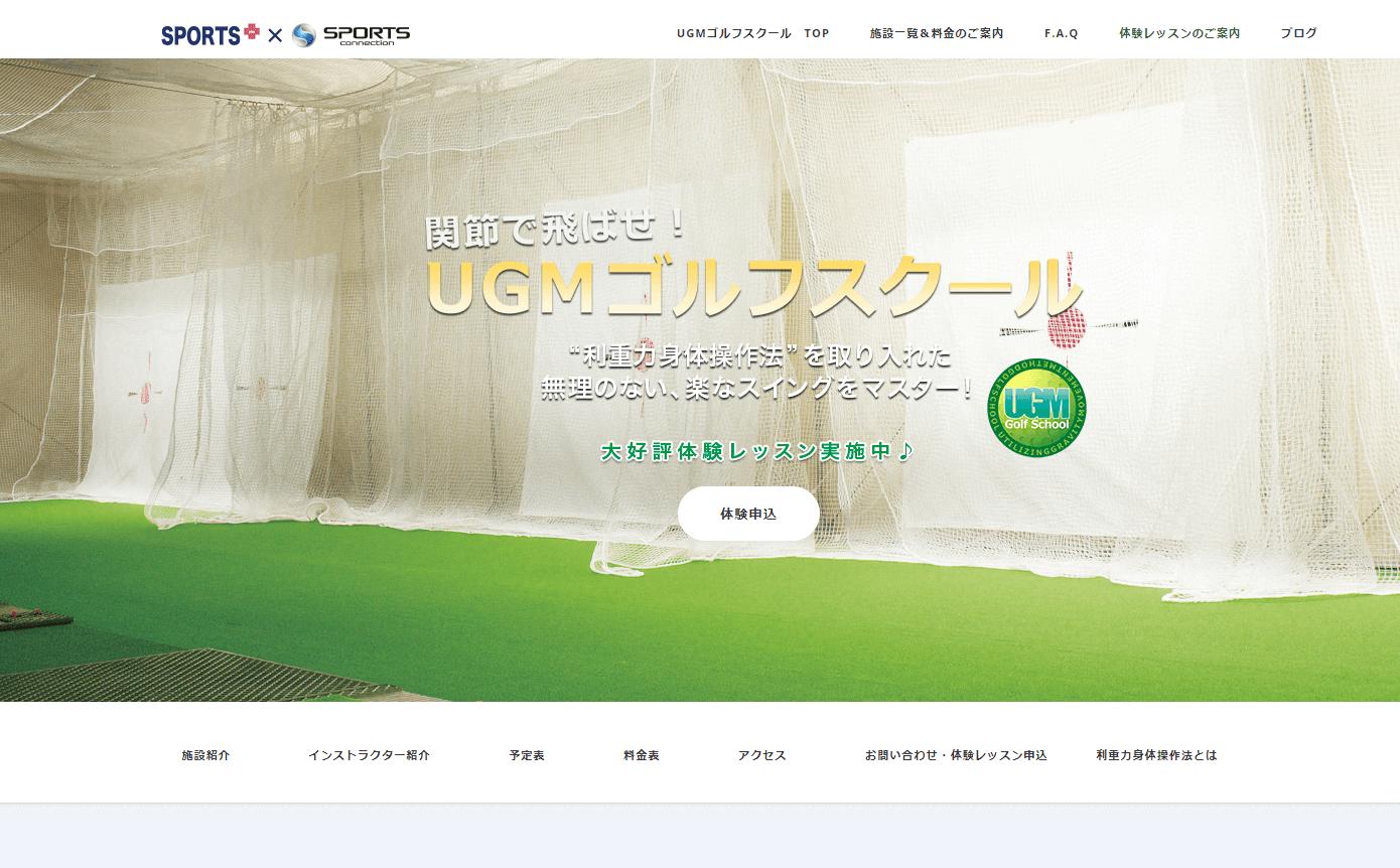 UGMゴルフスクール上野