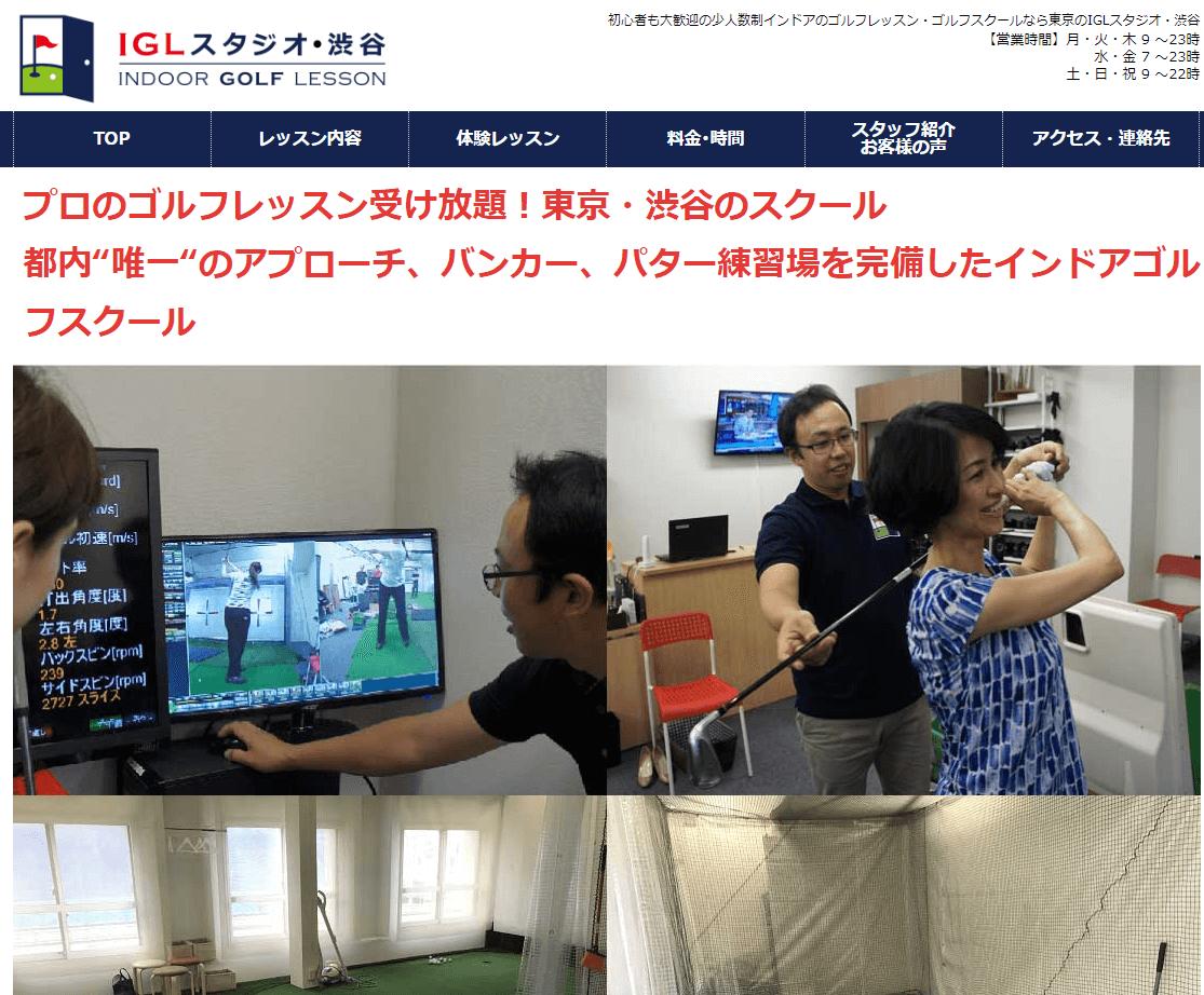 インドアゴルフレッスンスタジオ・渋谷