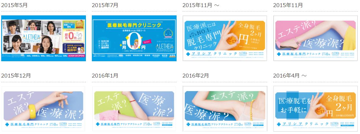 アリシア2015広告