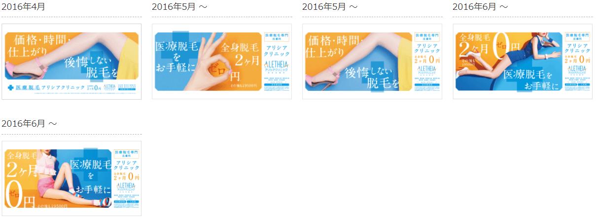 アリシア2016広告a
