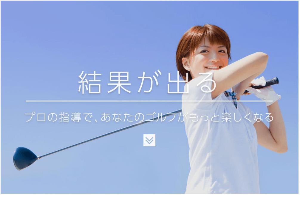YGC四谷ゴルフ倶楽部