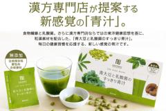薬日本堂「青大豆と乳酸菌のすっきり青汁」の価格や口コミは?